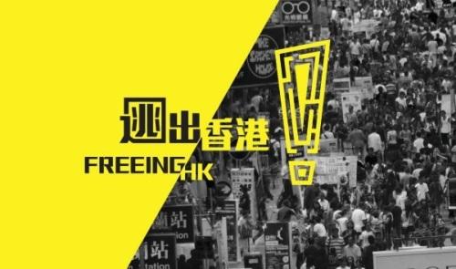 freeing hk