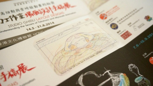 Studio Ghibli Layout Designs HK Heritage Museum tickets